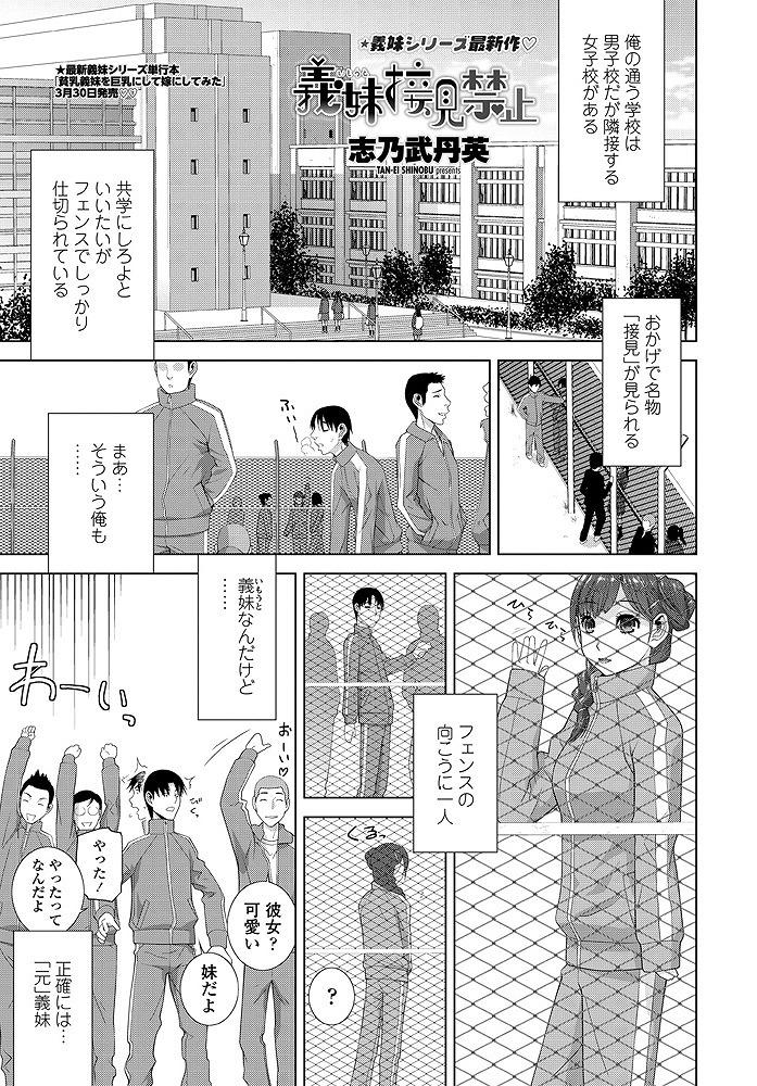 【エロ漫画】隣接する男子校に通う元義兄と密会するJKがフェンス越しの愛撫で潮を噴き網越しの青姦で愛の痕跡を残す!