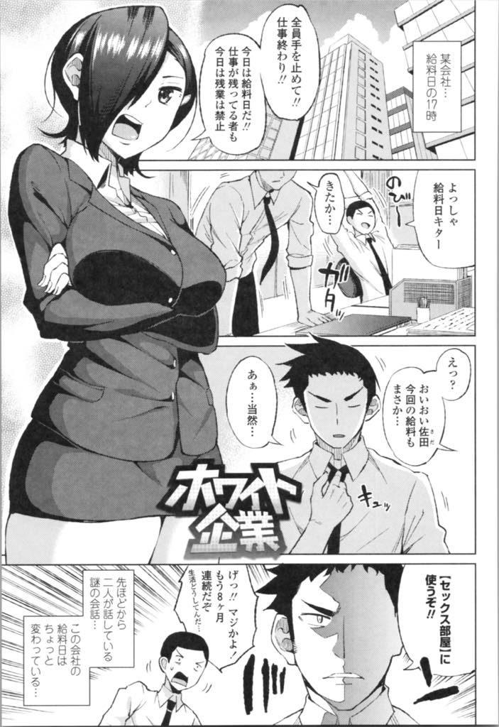 【エロ漫画】キャリアウーマン上司と給料代わりにセックスする男が精力剤でドーピングした巨根で鬼ピストンし内臓を抉る!