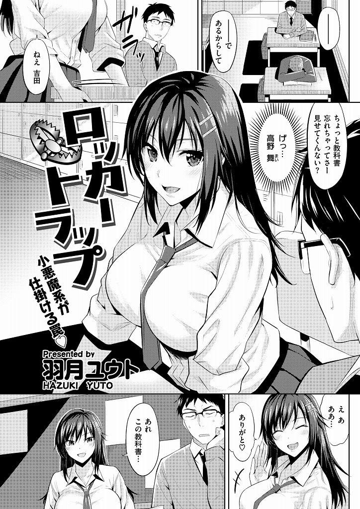 ロッカー 入り 揺れる jk 揺れるロッカーJK入り!?※シてるとこなんで開けないでください(夏生) 電子書籍で漫画を読むならコミック.jp
