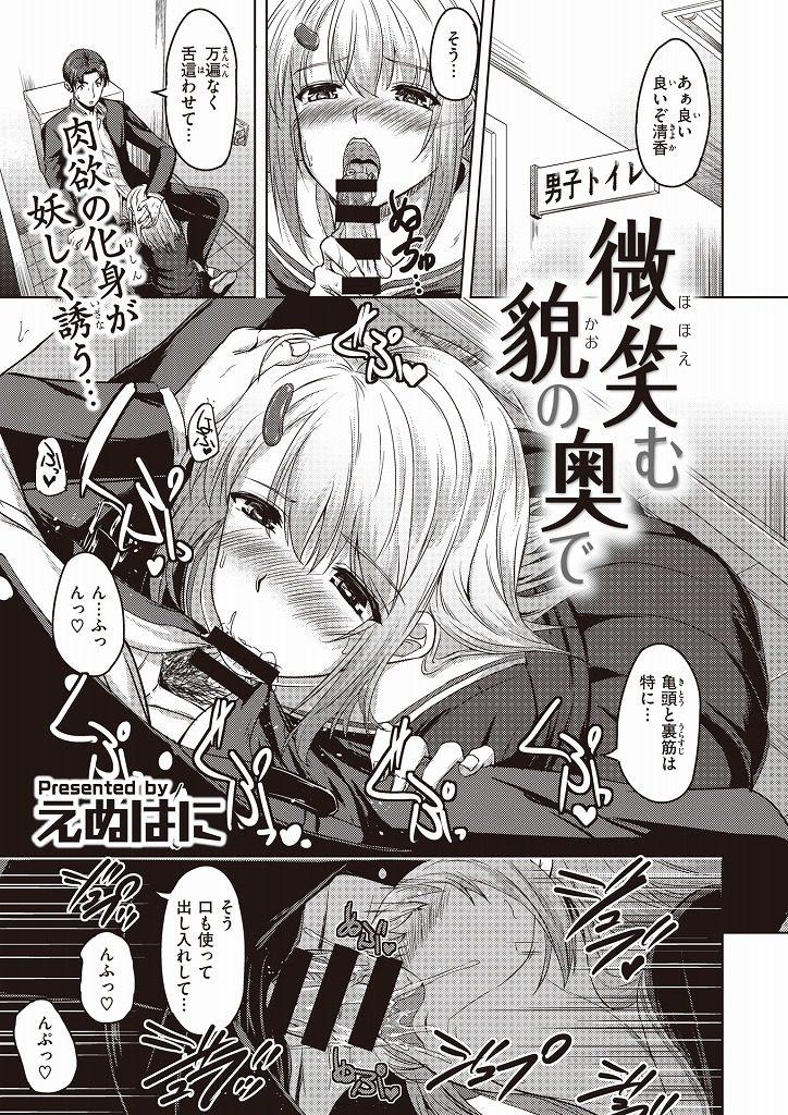 【エロ漫画】言いなりになることで快感を見出すドM変態JKがドS男子と付き合い乱暴に犯すように怪しく誘い肉欲を満たす!