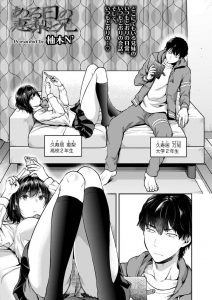 【エロ漫画】ママの留守中に兄に襲われるも途中で邪魔され発情するJK妹が続きを求めて寝室に移動し恋人みたいな近親相姦!