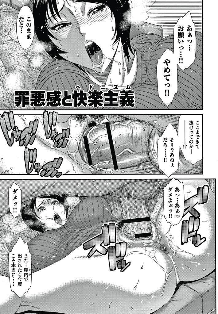 【エロ漫画】セックスに飢えた巨乳妻がED夫の留守中に家に来た義兄に寝取られ理性が崩壊しヘドニズムな本性を曝け出す!