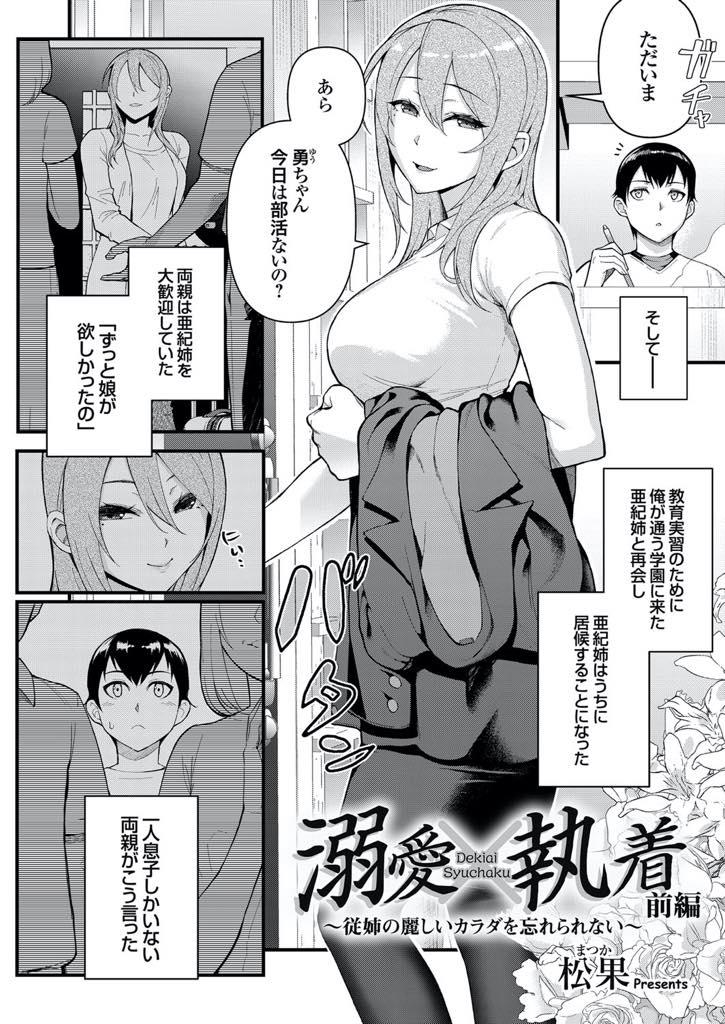 【エロ漫画】童貞を捧げた従姉が教育実習で家に居候する事になり戸惑う男子が揶揄ってくる彼女に恋人とのHを見せつける!