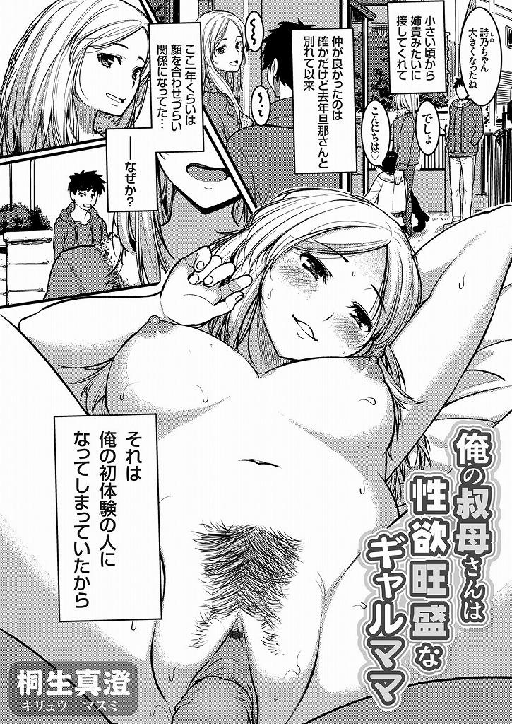 【エロ漫画】筆おろしした甥っ子が彼女を寝取られたと知るバツイチギャル叔母が母乳パイズリで性欲を爆発させ激エロSEX!