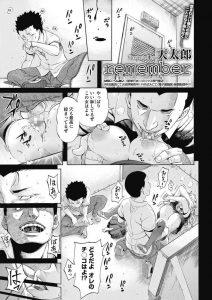 【エロ漫画】ハーフの妻を昔レイプした同級生に寝取り依頼する夫が犯されてる姿を覗いてオナりセーラー服を着せ変態SEX!