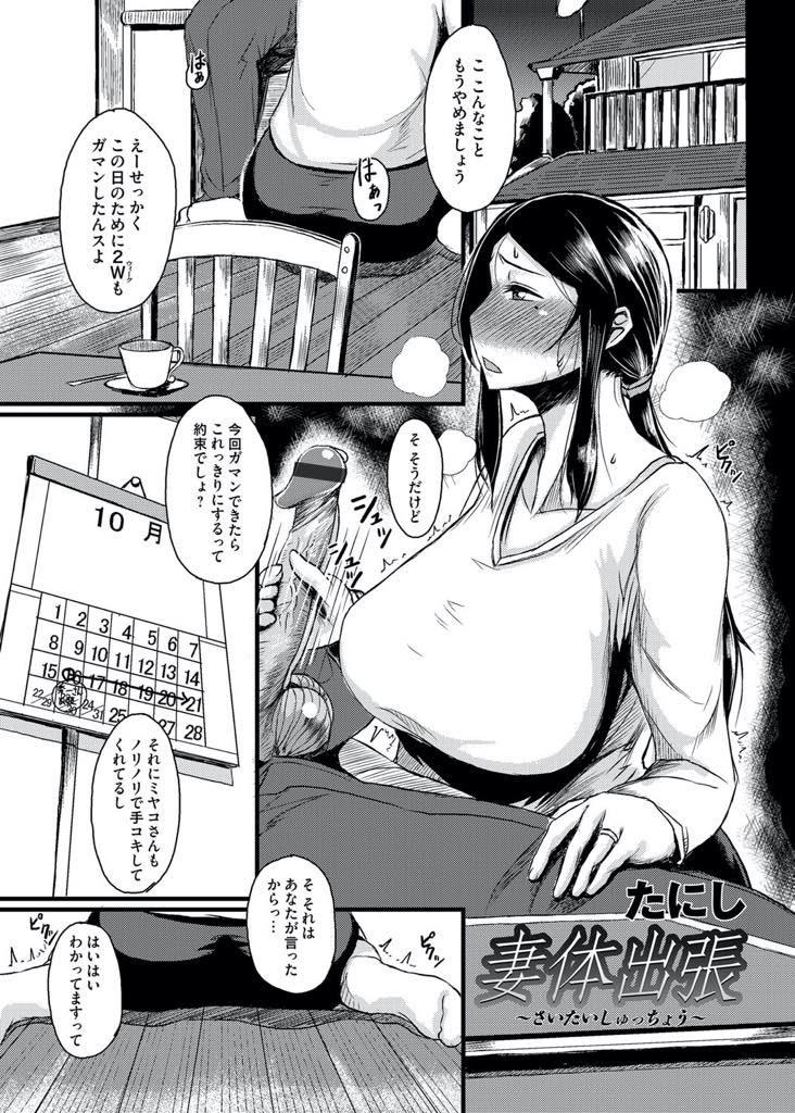 【エロ漫画】元職場の後輩に嵌められた爆乳妻が避妊具なしのセックスで関係を終らせようとするも快楽に抗えず屈服し妊娠!