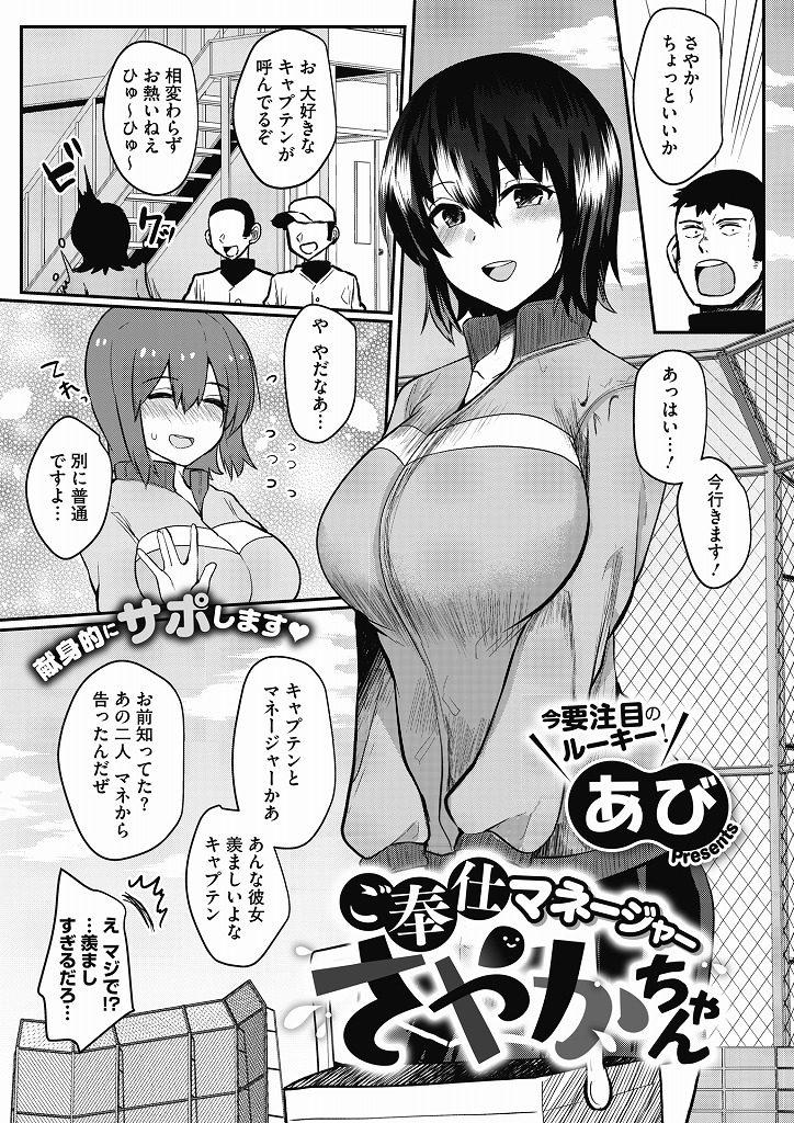 【エロ漫画】野球部キャプテンに開発されたマネジャーが練習中に精子塗れのパンツを穿かされ興奮しご奉仕Hで無責任膣射!