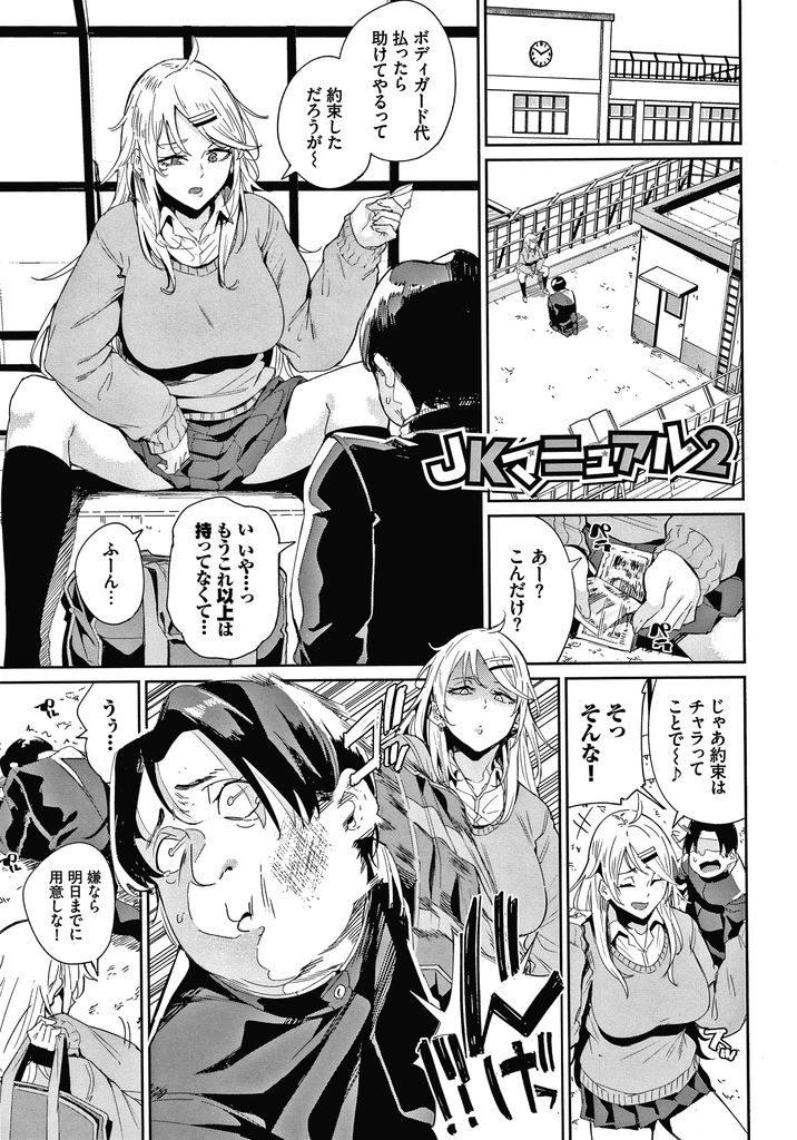 【エロ漫画】イジメっ子ギャルJKの尻穴拡張するキモデブがアナルでしかイけない状態でレイプして発情させ復讐の肛門姦!