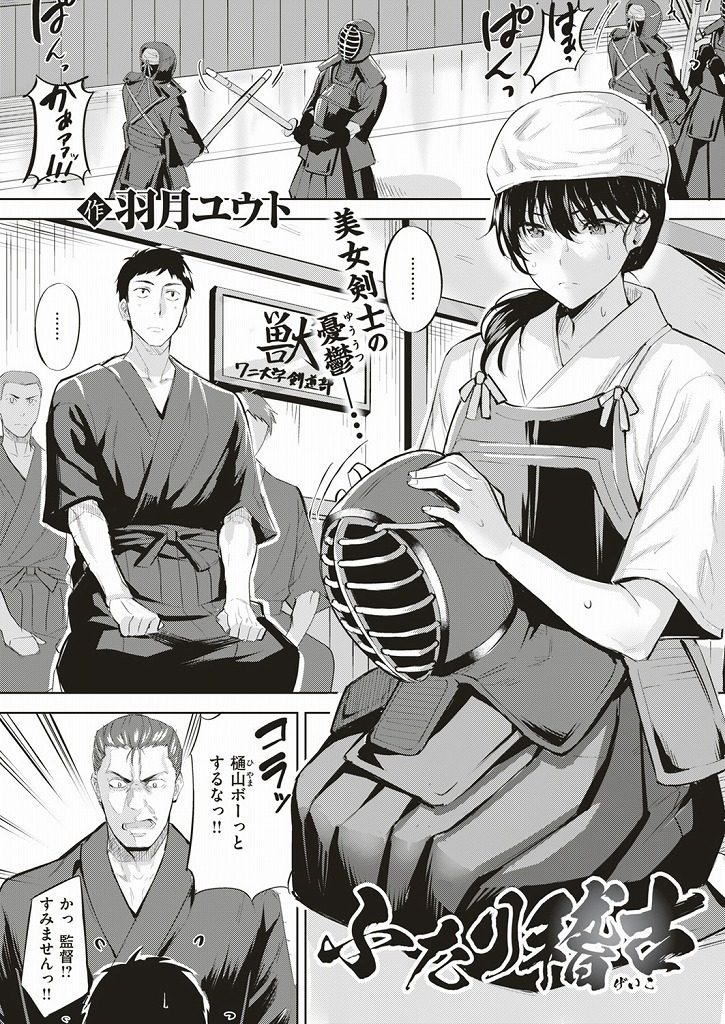 【エロ漫画】後輩に愚痴を吐き泥酔して送ってもらう剣道部の巨乳JDが告白されて乳首勃起させイチャラブHで処女喪失!