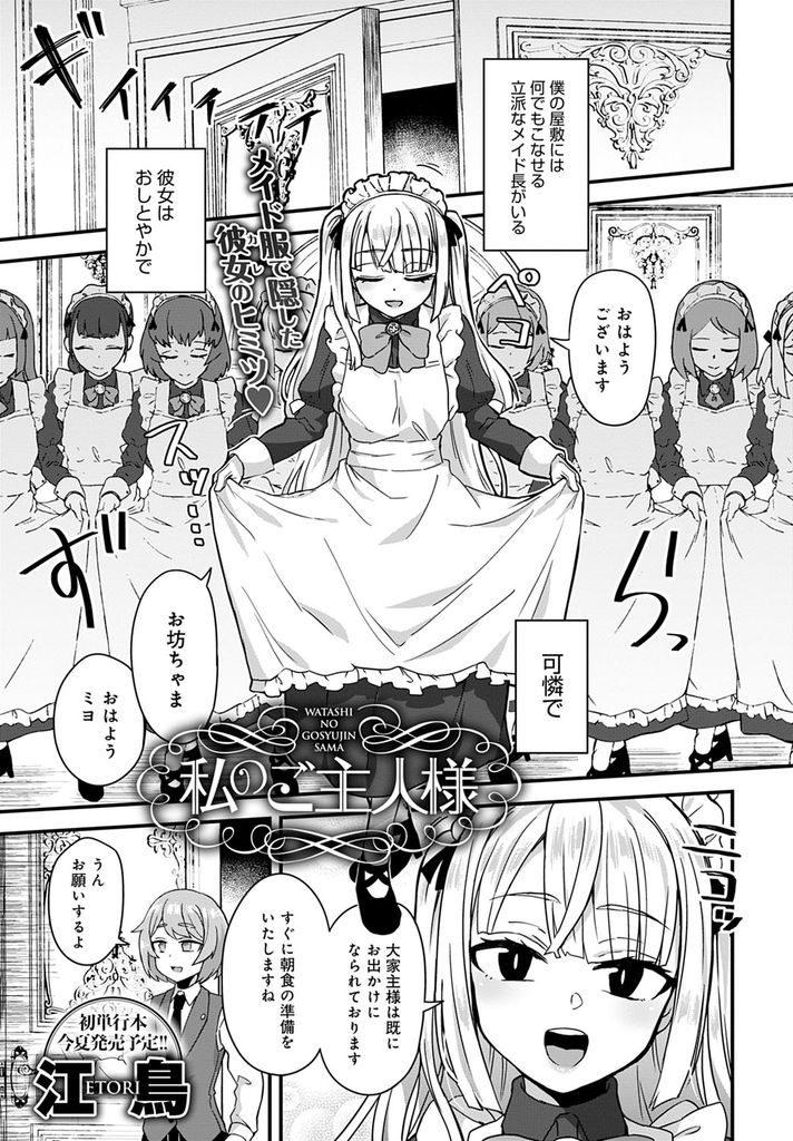 【エロ漫画】男の娘のメイド長を調教するドSな巨乳メイドが正体を知った大家主も一緒に奴隷にして女装させ3P二輪挿し!