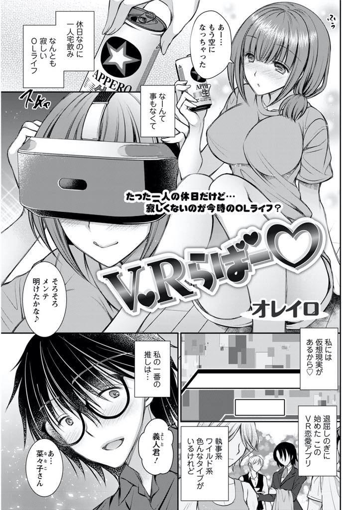 【エロ漫画】VRの世界で恋愛を楽しむ寂しいOLがマッチングアプリだと知らずに大学生と現実世界でデートしいちゃラブ展開!