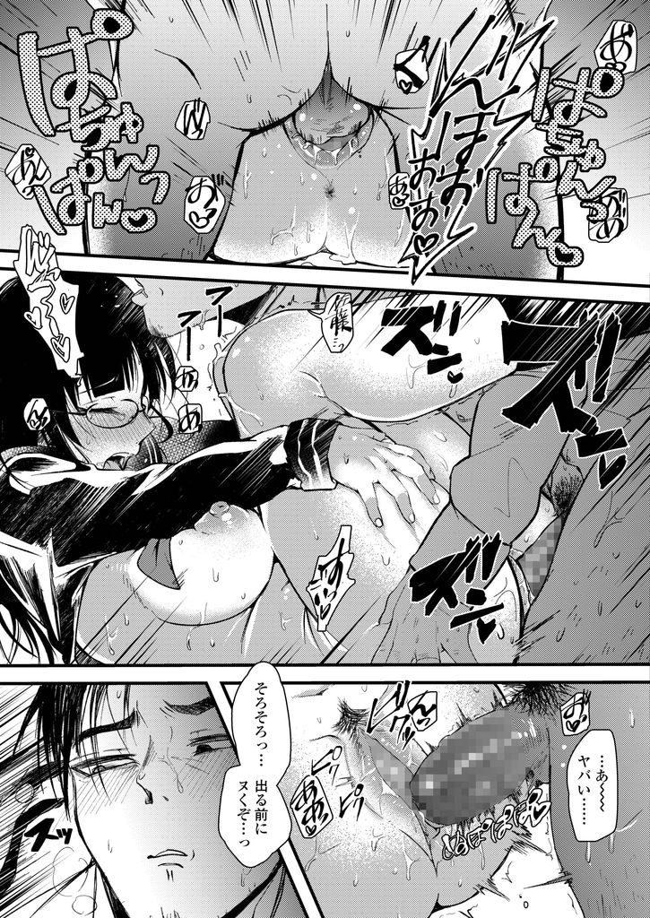 【エロ漫画】好きな教師にペンオナ姿を見られるメガネJKが処女口フェラで奉仕し肉棒で悪いマンコを生活指導してもらう!