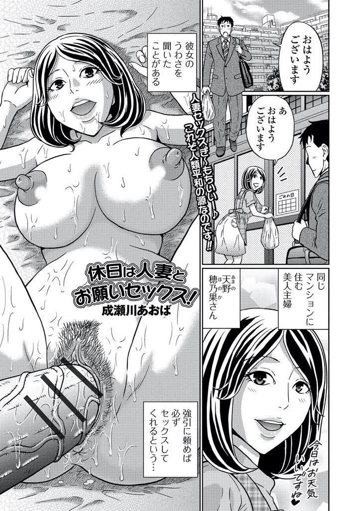 【エロ漫画】断れない性格の美人主婦がセックスを懇願する近所の男を家に呼び熟した人妻マンコをオナホ同然に使わせる!