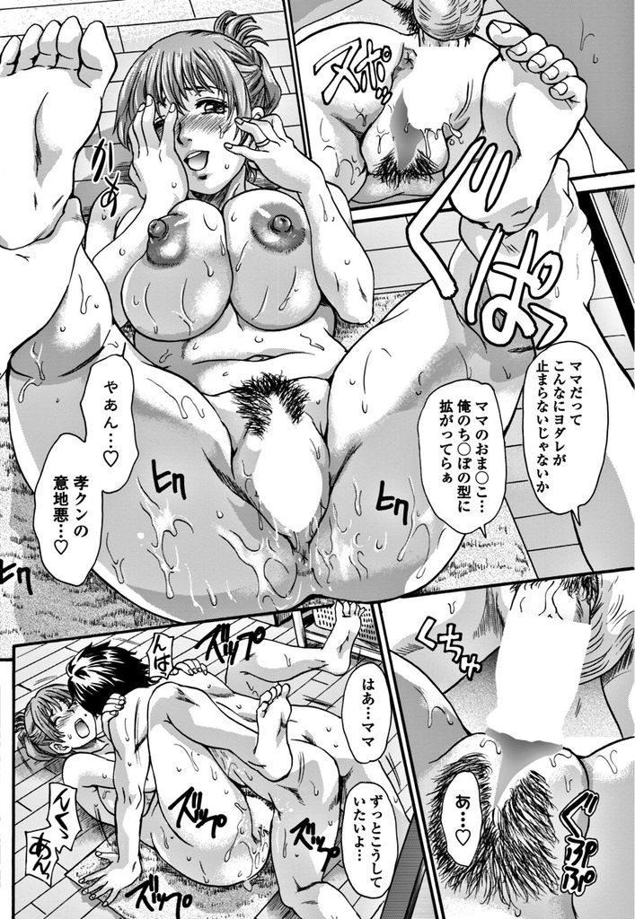 【エロ漫画】旦那の連れ子を無自覚誘惑し風呂で襲われる美人継母がママと認めてもらおうとオッパイで甘えさせ種付けH!