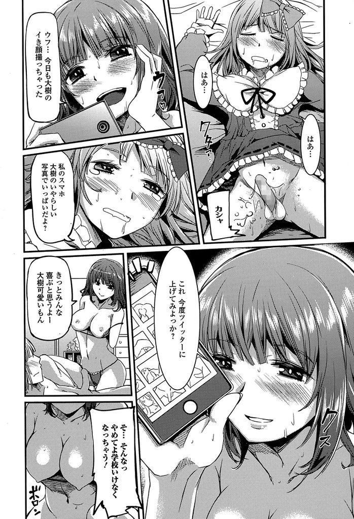 【エロ漫画】女顔の可愛いマゾ弟に女装させ痴女る変態なドSお姉ちゃんがボディーソープを口に含ませクンニでヌルヌルH!