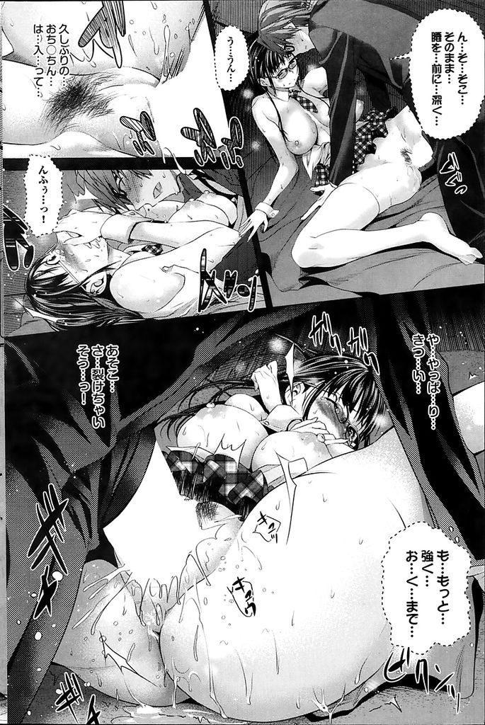 【エロ漫画】執事コスプレを男友達にして貰い気のある素振りをするJKがその気になった彼に告白され彼氏の前で乗り換えH!