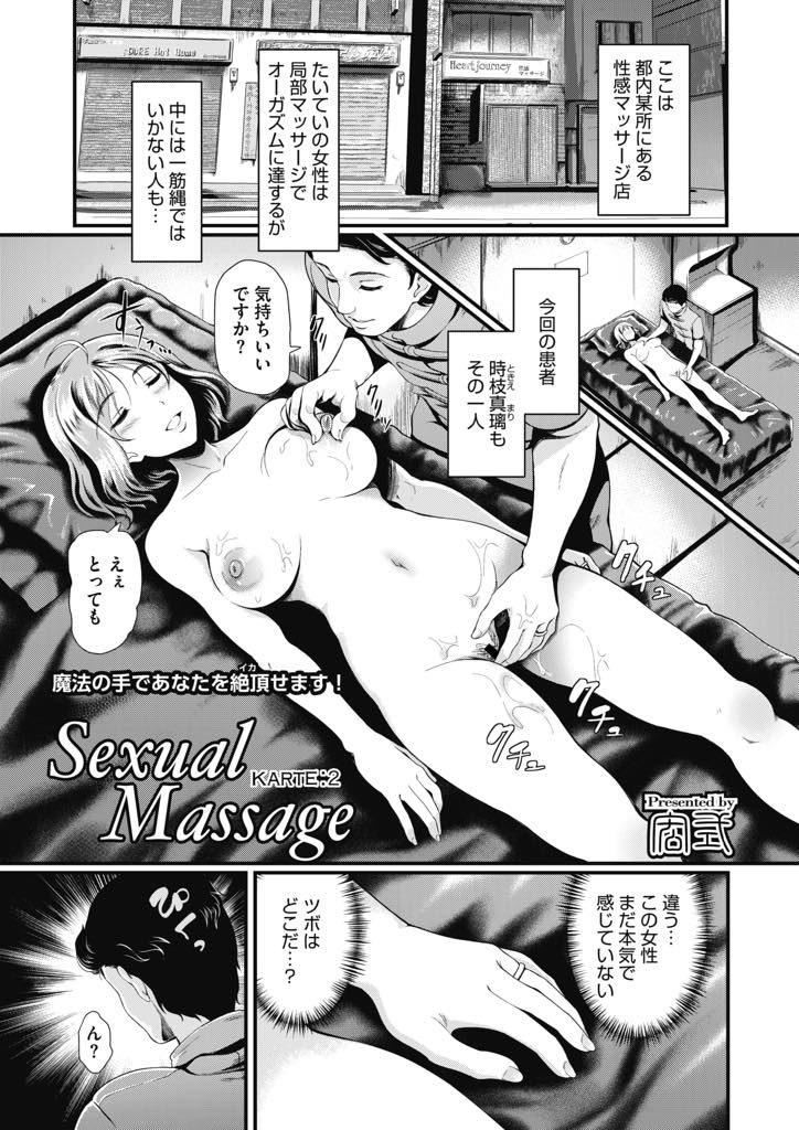 【エロ漫画】一筋縄ではイかない人妻の性感帯をゴッドハンドで探り当てる施術師がローターで肛門奥を開発し二穴攻め悶絶!