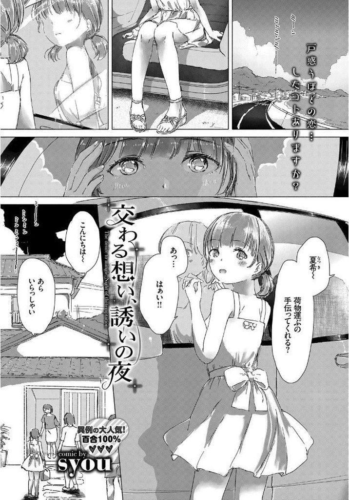 【エロ漫画】親戚の家で大好きな女子高生のお姉さんと再会する年下の美少女がオナニーしてる姿を見られてレズSEXに発展!