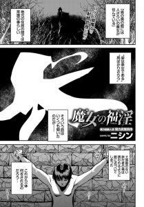 【エロ漫画】男をさらうロリ魔女が館に近づく旅行者を監禁拘束し媚薬を与え続けて射精禁止にし獣のような性交を愉しむ!