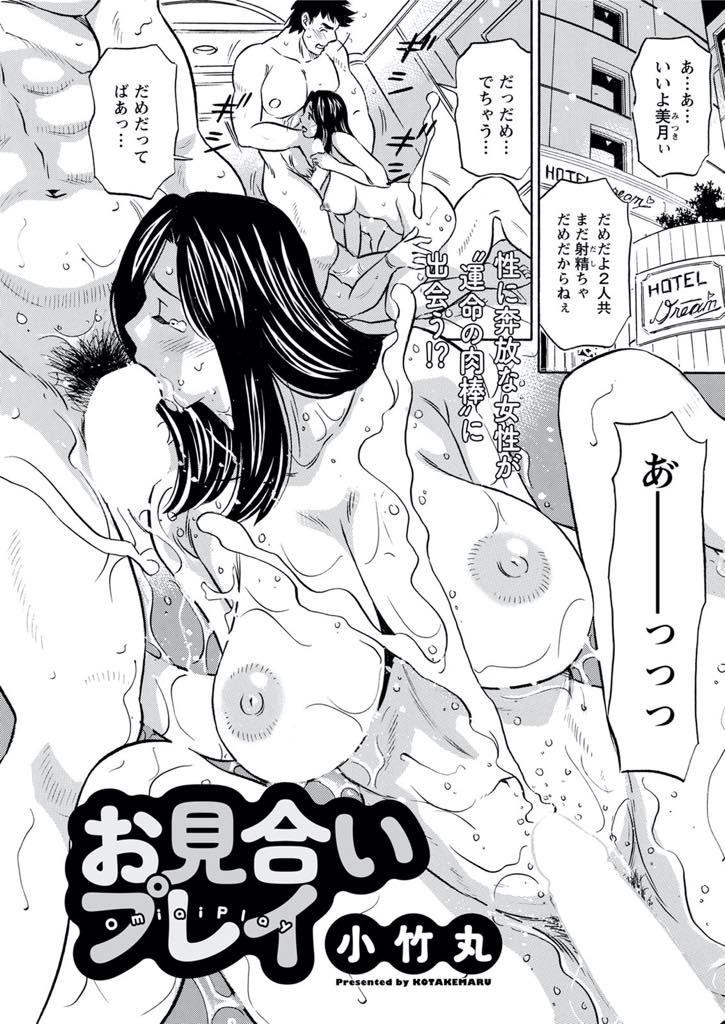 【エロ漫画】セフレ相手に3Pする性に奔放な淫乱娘が自信なさげな童貞とお見合いでつまみ喰いし運命のチンポと巡り合う!