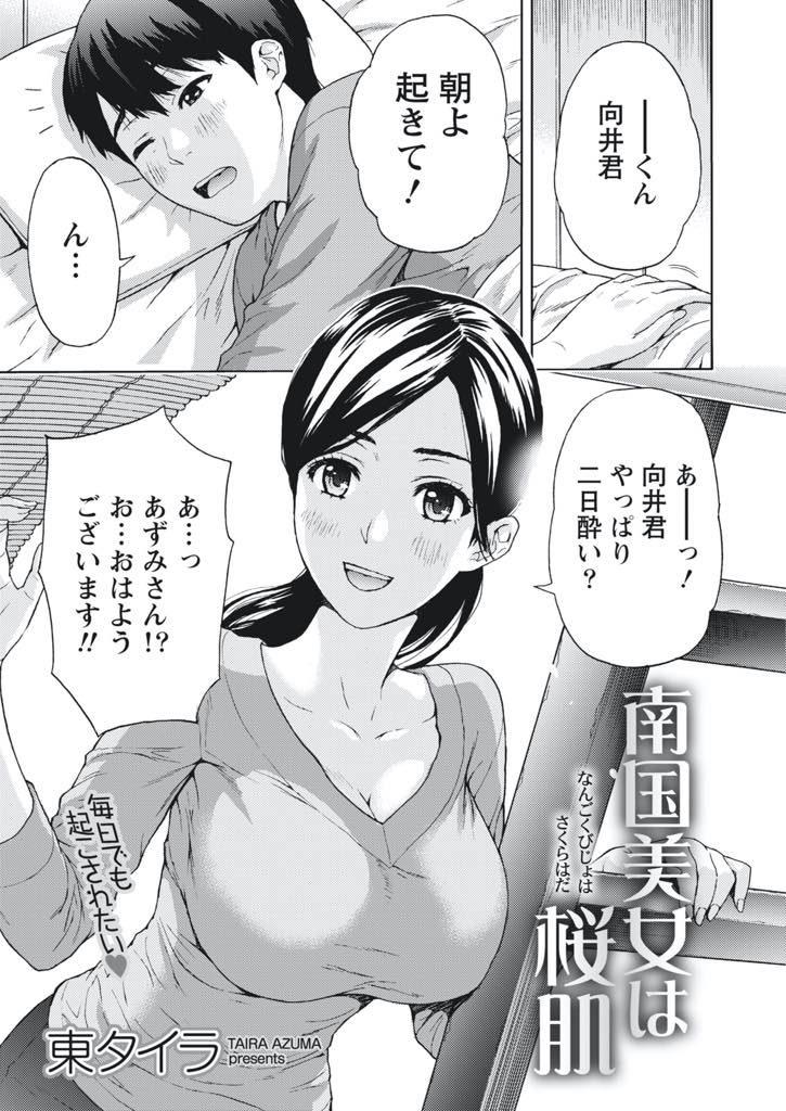 【エロ漫画】沖縄のゲストハウスで働く青年の送別会で成長したお祝いのキスをする美人オーナーがリードさせて筆下ろし!