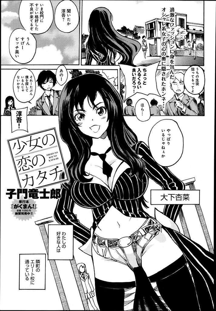【エロ漫画】売春した過去を持つ美人過ぎるヤンキー娘がボッチだった頃からずっと傍にいた男子に迫ってイチャラブSEX!
