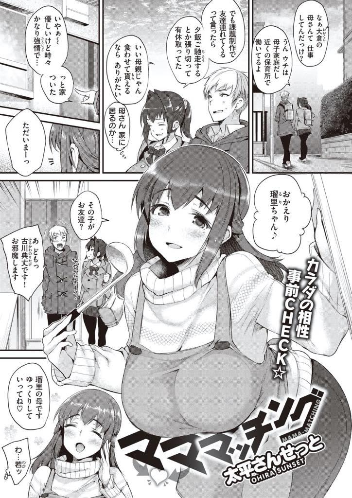 【エロ漫画】娘がが彼氏を連れてくると聞いて、娘にふさわしい男かを身体で確かめる爆乳シングルマザーw