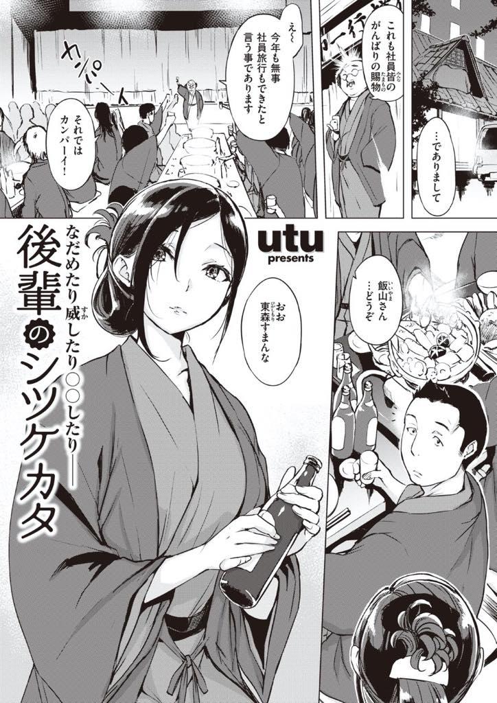 【エロ漫画】社員旅行の夜にお酒に酔って部屋を間違えて入ってきた美人後輩社員が迫ってくるので抗えず不倫セックス