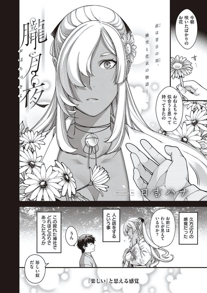 【エロ漫画】境内に足繁く通う少年と心を交わし初めた地主神である彼女、次第に身体も重ね合わせるが超えられない壁が褐色美女に恋の苦悩を与える