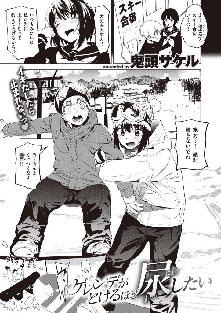 【エロ漫画】スキー合宿でスノボを幼馴染に教わっている時に恋のライバル出現!3人でゴンドラ乗っている時におしっこ我慢できずにお漏らし!
