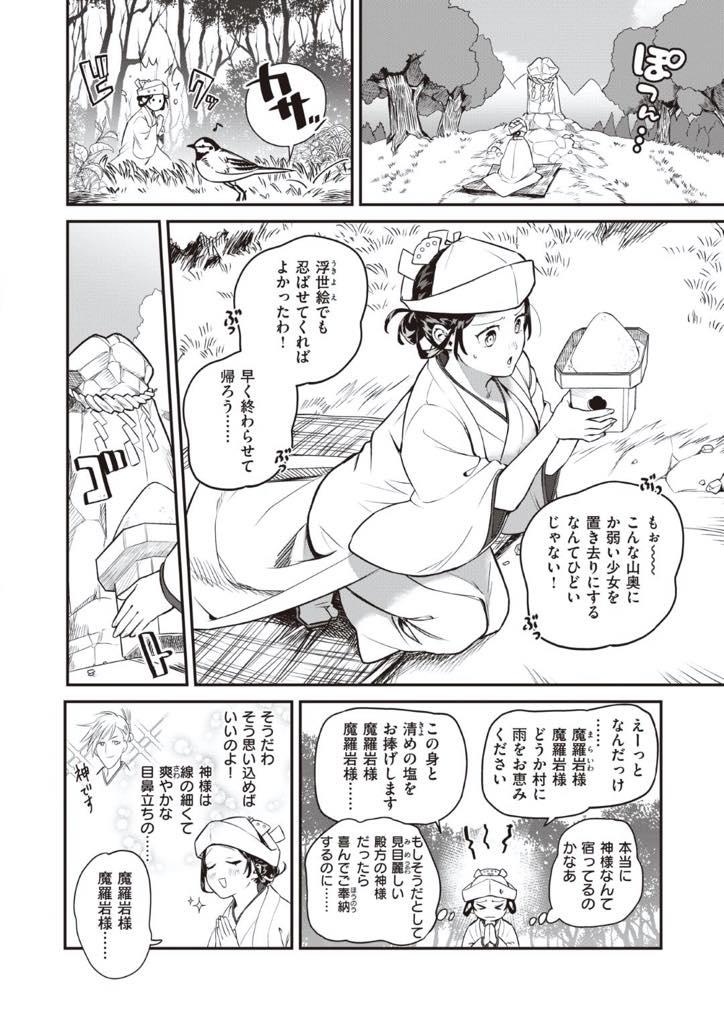 【エロ漫画】村で最後の処女なので伝承により恵みをもたらすとされている「魔羅岩」への供物として捧げられてしまう巨乳の女の子…突然現れた男根神と名乗る男にデカチンポに発情してしまい自らオマンコ開いて野外中出しセックス