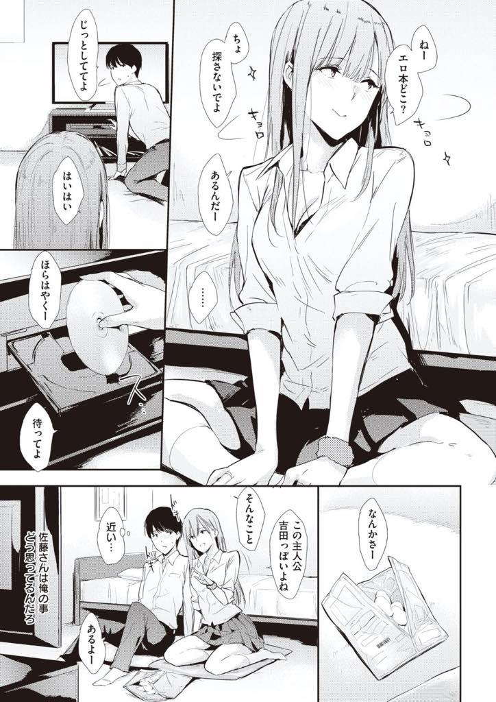 【エロ漫画】クラスの席が前後になったことで徐々に仲良くなり彼の趣味のアニメを教えてもらうクラスで一番可愛い巨乳JK…続きが待ちきれなくなり家で鑑賞することになり二人きりでいい雰囲気になって彼にキスしてしまいそのままいちゃラブ中出しセックス