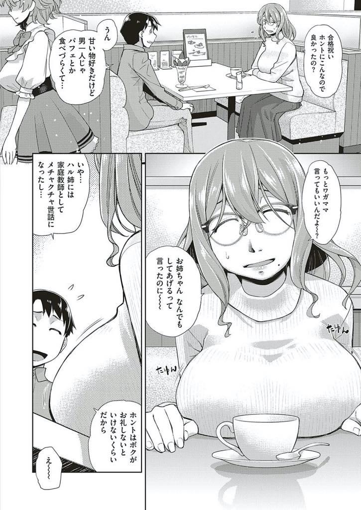 【エロ漫画】SNSにエロ下着の写真を投稿することが部下の男にばれてしまいなんでも言うことを聞く肉便器とかしたメガネ巨乳の主任…エッチな要求を鵜呑みにするもバイブではイケなくなりチンコが欲しくて堪らなくなった彼女と激しい中出しセックス