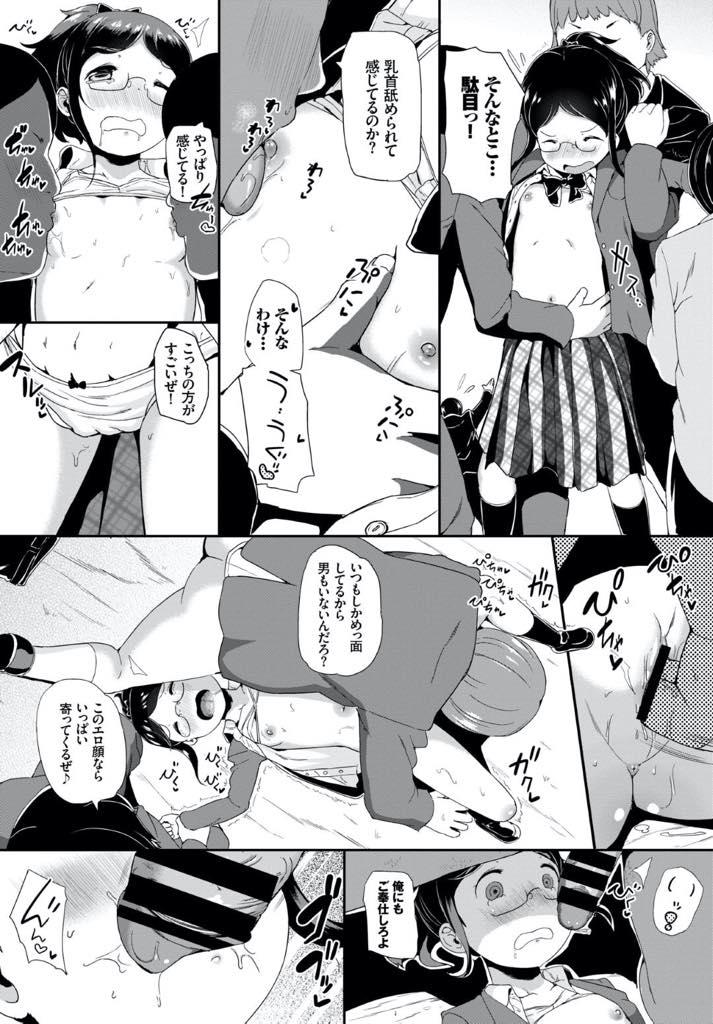 【エロ漫画】イジメをなくすために肉便器になる風紀委員の貧乳なメガネっ娘JKは処女マンコに無理矢理挿れられ乱交状態で二穴同時の輪姦中出しセックス