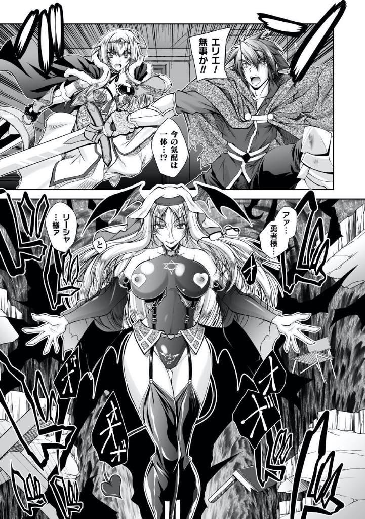 【エロ漫画】共に戦う勇者とお姫様は相思相愛で周りから見ても完璧なカップル…そんな2人を従者の司祭も祝福していたが、実は勇者に恋心を抱いているので嫉妬に狂ってしまう…その心につけ込まれた事で悪に墜ちてしまったので、お姫様の目の前で勇者チンコをフェラチオ責めを行い、パイパンマンコの中出し種付けで勇者の懐柔に成功!