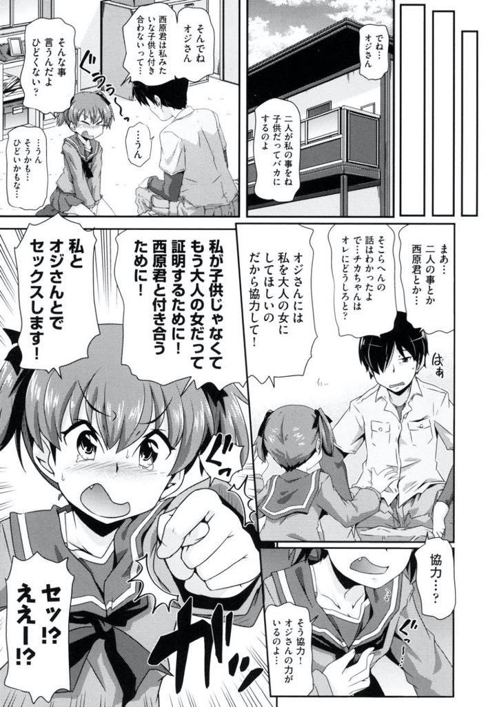 【エロ漫画】セックスしてやはく大人になりたいちっぱいロリJC!好きな人のためにおじさんの大人のチンポを生挿入!つるつるおマンコ初潮!