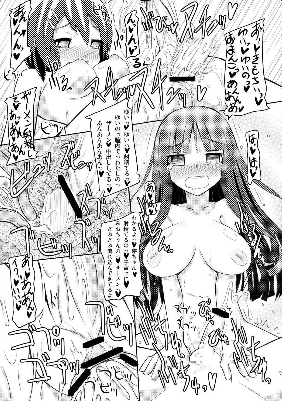 【エロ漫画】ゆいとみおはお互いにおチンポついてるマンコに挿入し合いながら童貞と処女を喪失する生挿入中出しセックス