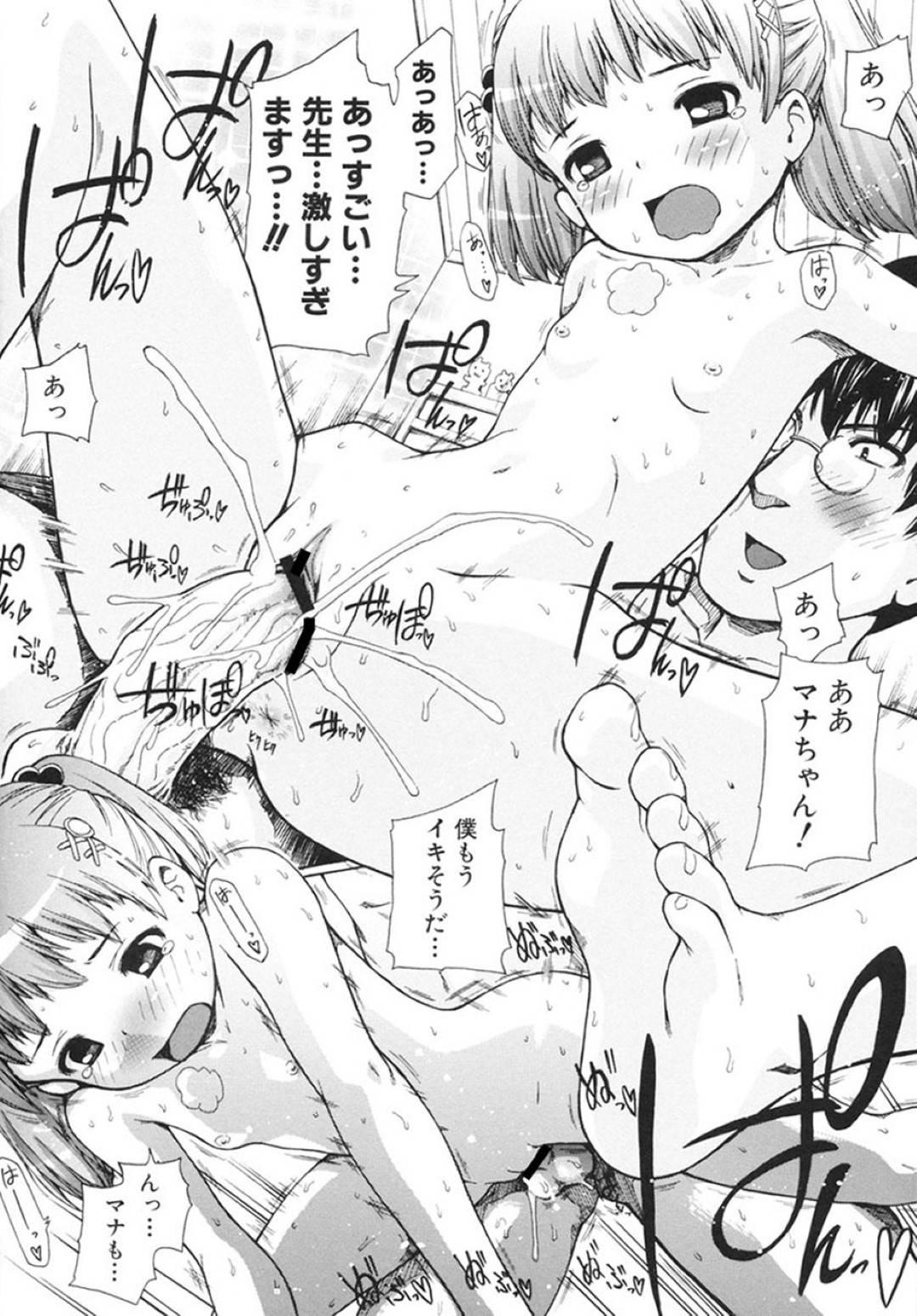 【エロ漫画】家庭教師のお兄さんが大好きなロリっ子は、ママに隠れて生ハメセックスしまくりアナルも開発されてイキまくる!