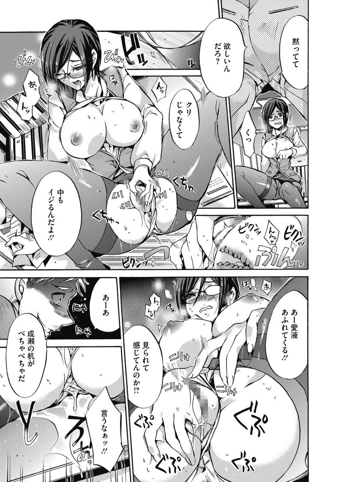 【エロ漫画】口うるさい女上司が同僚の机で角オナニーしているのを見てしまい、脅して生ハメ中出しレイプしてイカせる!