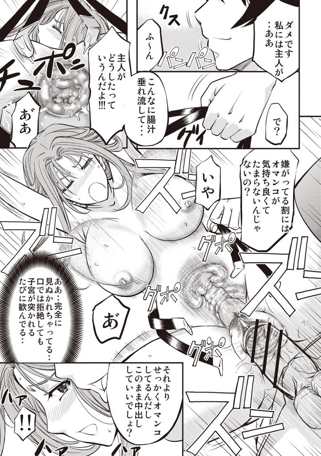 【エロ漫画】家政婦として働いてる人妻は、金持ち息子の激しすぎる調教セクハラでアナル拡張され肉便器としてご奉仕して生ハメ中出しセックスでイキまくる!