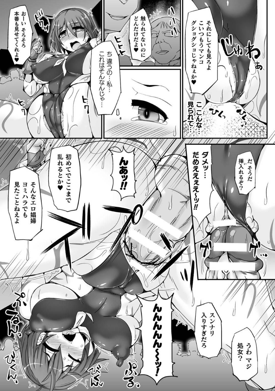 【エロ漫画】ゲームに負けた小娘は大衆の面々の前で公開調教を受けることに…爆乳を揉まれ乳首をビンビンにされると処女マンコに肉棒をぶち込まれ連続イキを受ける