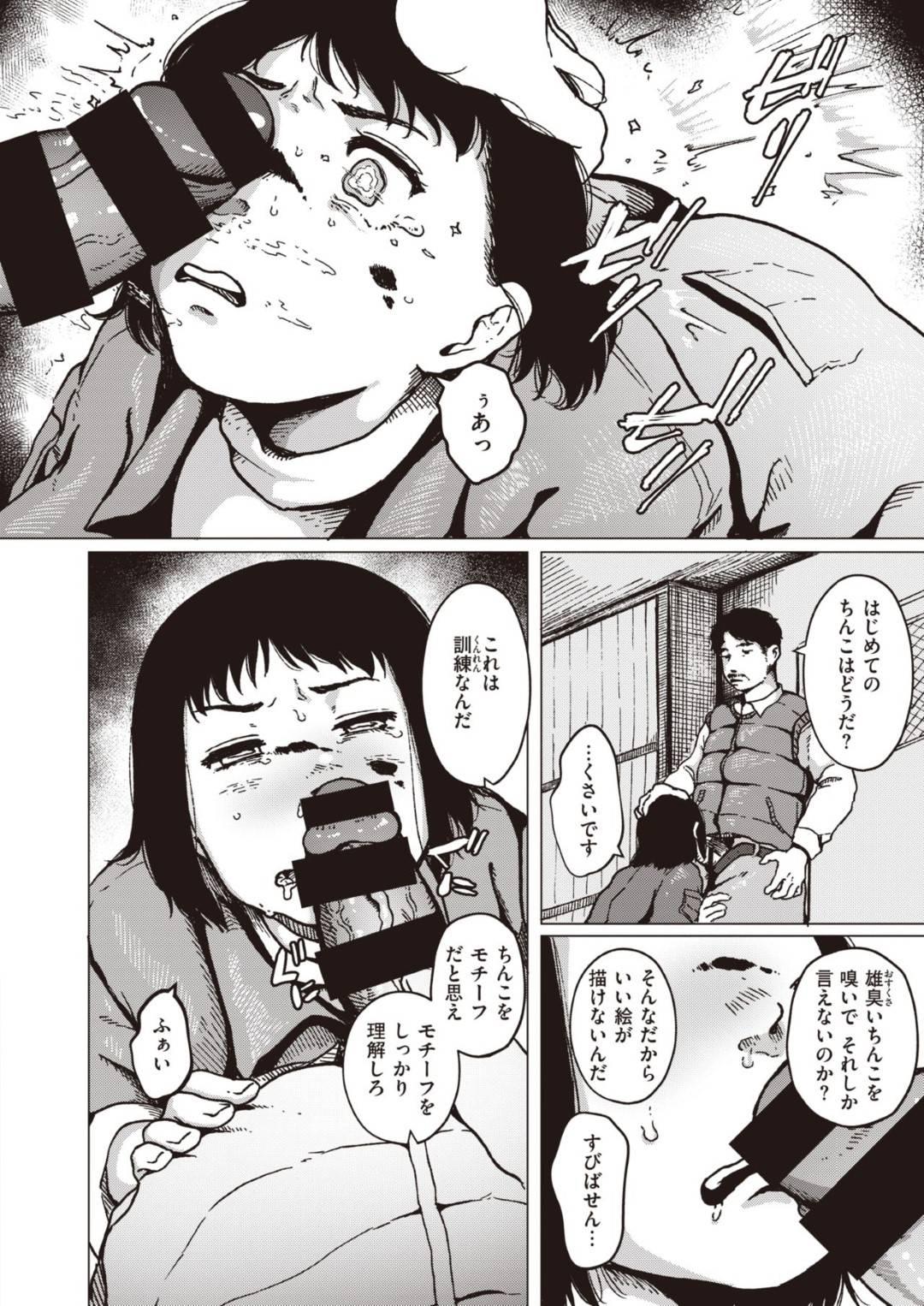 【エロ漫画】美大に受かるため予備校の先生からセックスについて教わることになった3浪女子は、臭すぎるちんぽをフェラして手マンされてイッてしまう!