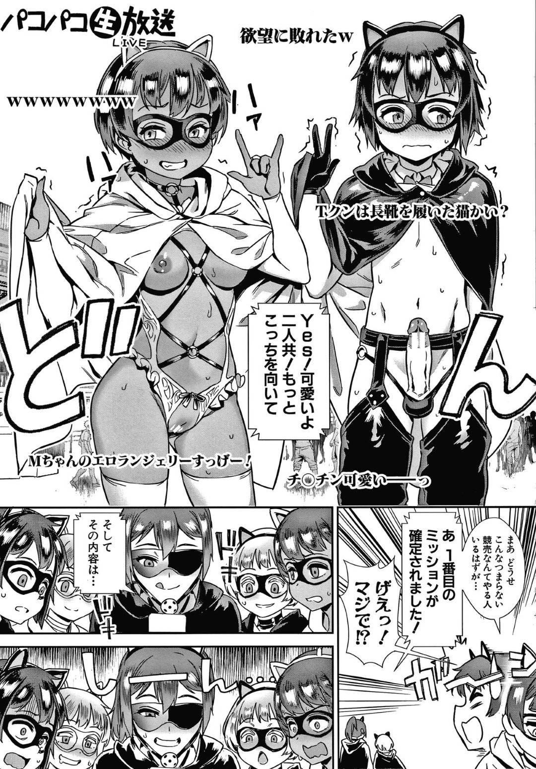 【エロ漫画】文化祭で気弱男子生徒と仮装して乱交生配信することにしたJK4人は、学校のいたるところでハメまくり5P生ハメ乱交中出しセックスで全員イキまくる!