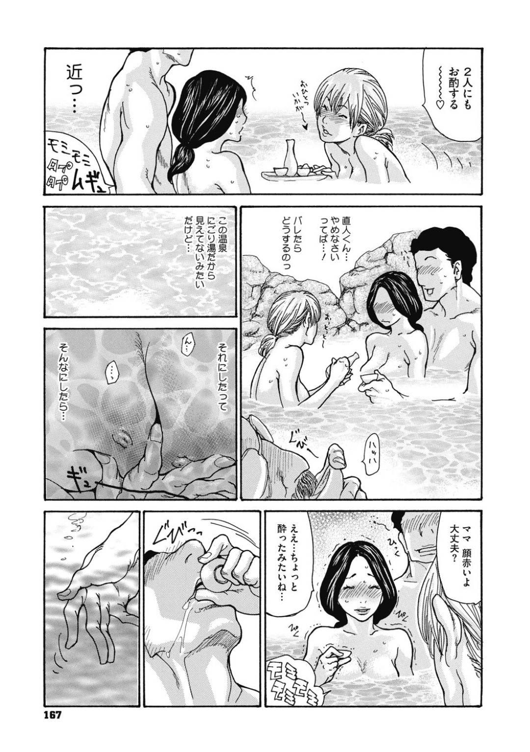 【エロ漫画】娘夫婦との温泉旅行に行く母は、混浴で娘の旦那がお風呂の中で責めてきて、娘の目を盗んではバックで挿入したり二人だけの不倫セックスが辞められない