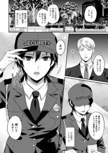 【エロ漫画】公園で不審なサラリーマンを職質する女警備員は実はノーブラノーパンの痴女で、生ハメアナルレイプされてイキまくる!