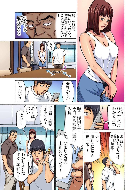 【エロ漫画】夫が出社中退院した義父におどされる人妻は、裸エプロンのままローターとバイブで調教されイキたくないのにイってしまう!
