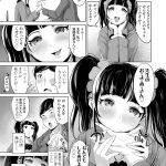 【エロ漫画】クラスの地味メガネオタク女子が突然明るいキャラに急変し、エロコスプレして好きな先生をストーカーして逆レイプでイッてしまう!