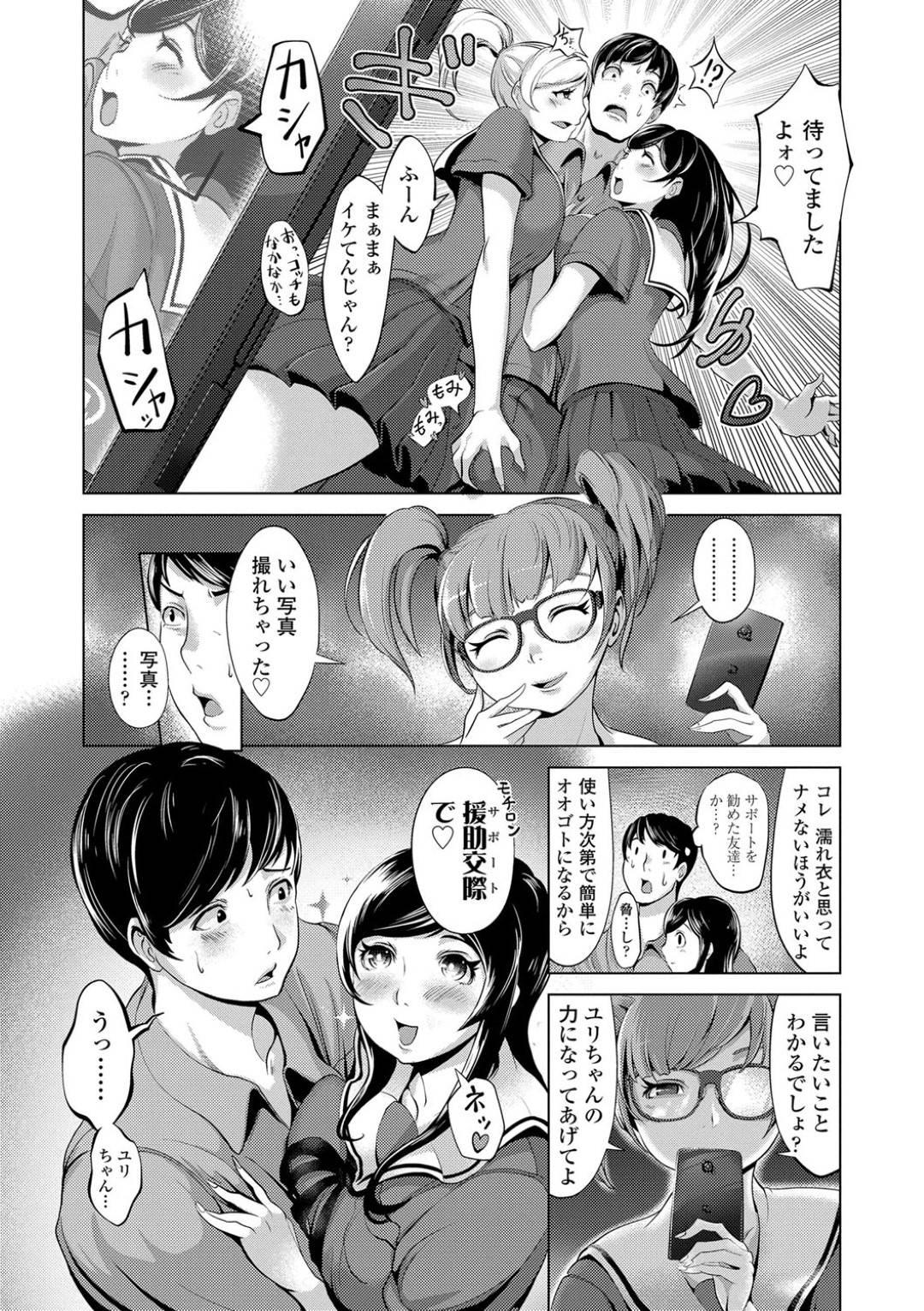 【エロ漫画】大学に行くお金を稼ぐために知り合いのお兄さんに援交してと頼むJKは、友達JK2人も連れてラブホでハーレム乱交セックス!