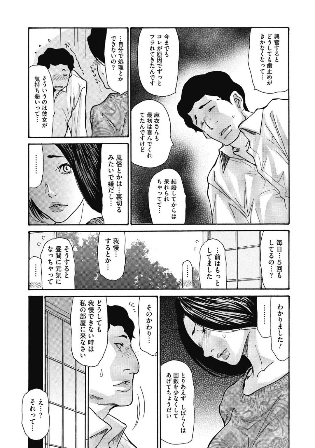 【エロ漫画】娘夫婦の旦那の絶倫ぶりを見て興奮した母は旦那を呼び出して肉棒を欲して、娘が寝てる中での寝取られセックス