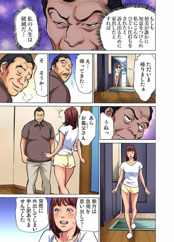 【エロ漫画】義父のインポを治すためにお風呂で全力で性感マッサージをする人妻は、自ら義父ちんぽをハメて感じてしまう!